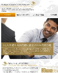 World Currency Foundationのサムネイル